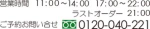 フリーダイアル0120-040-221